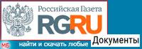 Российская-Газета
