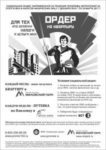 КВИТАНЦИЯ А4
